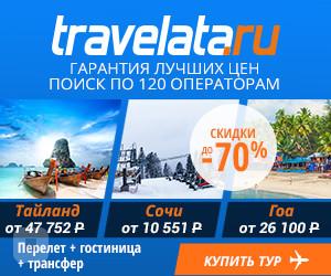 Travelata - Гипермаркет туров!
